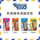 ToroToro[和風鮪魚燒貓零食,4種口味,30g,泰國製]
