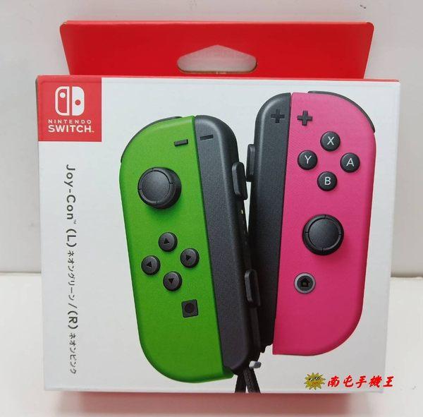 =南屯手機王=【現貨】任天堂 Nintendo Switch Joy-con(左右手套裝) - 粉&綠  宅配免運費