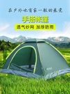 戶外帳篷 戶外帳篷2-3-4人手搭單雙人郊游加厚防雨超輕野營野外露營【快速出貨八折下殺】