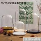 永生花玻璃罩,蛋糕玻璃罩,15*25cm 發光底座有爪賣場