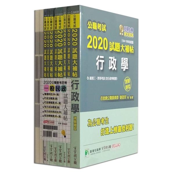 公職考試2020試題大補帖普考四等(一般民政)套書