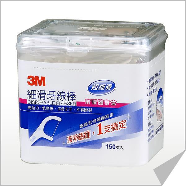 3M 單線細滑牙線棒-盒裝(150支+隨身盒)