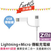 放肆購 Kamera ZMI 紫米 Apple Micro USB 雙頭 傳輸充電線 AL801 MFI 傳輸線 iPhone7 iPhone6 plus iPhone6s iPhone5S