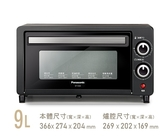 【Panasonic 國際牌】9L 電烤箱 NT-H900