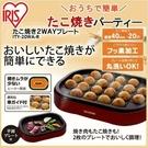 日本 IRIS OHYAMA 章魚燒 鐵...