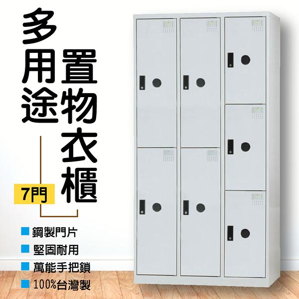 【IS空間美學】多用途鋼製置物衣櫃(7門)
