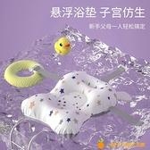 嬰兒洗澡神器可坐躺寶寶浴盆懸浮浴墊沐浴床防滑網兜墊托通用