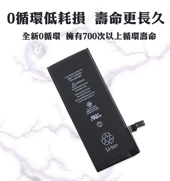 【coni shop】手機電池 適用iPhone4~iPhone8 Plus 零循環 附背膠 工具 獨立序號 現貨