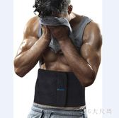 健身束腰帶男士收腹爆汗瘦身塑型發汗運動護腰帶 QQ8972『MG大尺碼』