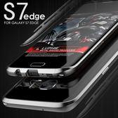 三星s7edge手機殼s7金屬邊框g9350保護套