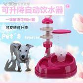 飲食器 寵物狗狗飲水器自動喂食飲水機儲糧桶泰迪可升降貓咪水壺貓狗用品 繽紛創意家居