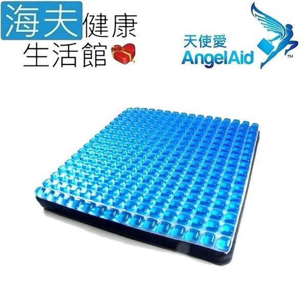【海夫健康生活館】天使愛 AngelAid 雙層吸壓 凝膠坐墊(GEL-SEAT-016B)