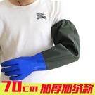 勞保防水手套加長加厚防滑耐磨長袖水產抓魚殺魚防油工作橡膠膠皮