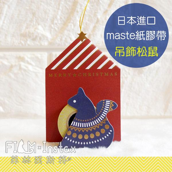 【菲林因斯特】日本進口 MARK'S maste吊飾 松鼠 紙膠帶 // MST-MKT173-D 交換禮物 聖誕樹裝飾