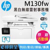 HP LaserJet M130fw 黑白無線雷射傳真複合機★辦公室最佳首選▃▄四合一∥高速傳真∥內建無線網路