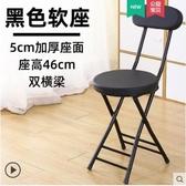 促銷板凳折疊椅子凳子家用靠背椅餐桌凳高餐椅小圓凳板凳簡易宿舍簡約便攜LX 宜室