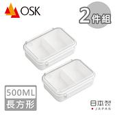 【日本OSK】日本製無印風可微波分隔保鮮盒2入組-500ML