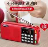 便攜式收音機 老年人播放器可充電廣播隨身聽新款小半導體音樂聽歌TA4739【Sweet家居】