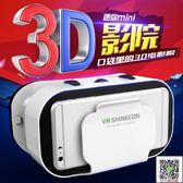 進口VR眼鏡-3D影院BOX頭戴式ar頭盔