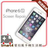 【愛拉風 】30分鐘快速修復 iPhone6s 螢幕破裂 玻璃破裂 更換螢幕總成 PTT推薦 IPHONE維修店家