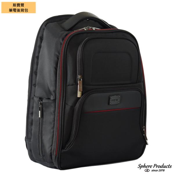 後背包 筆電收納 商務後背包 公事後背包 DC7049-BL 黑色 Sphere 斯費爾專賣
