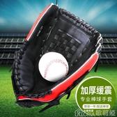 棒球手套兒童棒球青少年成人棒球手套裝備大學生體育課壘球投手套 歌莉婭