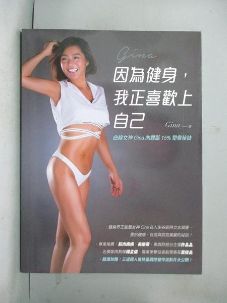 【書寶二手書T3/體育_D92】因為健身我正喜歡上自己_Gina