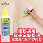 瓷磚膠強力粘合劑瓷磚修補墻磚空鼓松動注射灌縫膠家用 3C京都