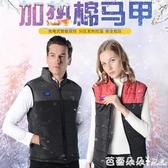 發熱馬甲背心充電式USB電加熱保暖防寒衣服智能溫控男女電熱馬甲『快速出貨』
