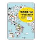 世界地圖尋寶記!一張地圖認識全世界:10...