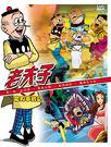 老夫子魔界夢戰記Ⅰ(2) DVD [真美人魚+十兄弟+新西遊記+魔界王之秘] (Master Q Fantasy Zone Battle Ⅰ )
