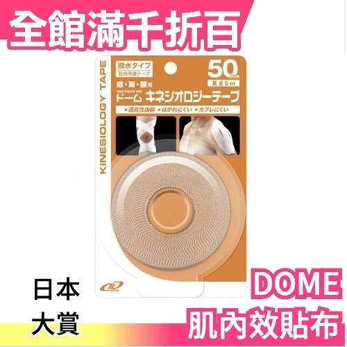 《快速出貨》【一般膚色 50mm×5m】日本 DOME 肌內效貼布 防潑水 伸縮貼布【小福部屋】