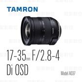 【現貨】騰龍 TAMRON 17-35mm F2.8-4 Di OSD (A037) 全片幅 超廣角【俊毅公司貨】*回函贈好禮(至2020/2/29止)
