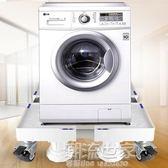 美的通用滾筒洗衣機防水底座波輪加高可調行動支架冰箱空調托架子igo『潮流世家』