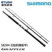 漁拓釣具 SHIMANO 21 GRAPPLER TYPE C 3P S82XH-3 [船拋路亞竿]