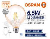 OSRAM歐司朗 LED G30 6.5W 2700K 黃光 E27 110V 可調光 燈絲燈 _ OS520052