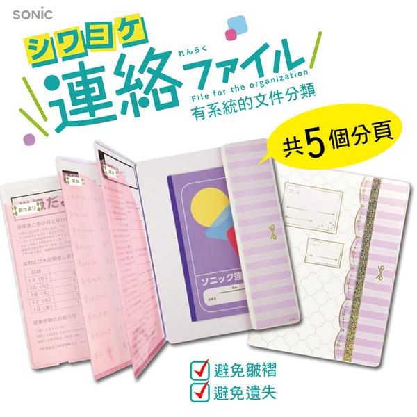 文件夾、資料袋 日本SONIC GS-1059-V 隨身文件夾-紫白【文具e指通】  量販團購