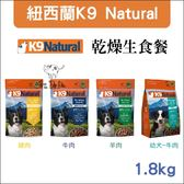 K9 Natural〔冷凍乾燥生食犬糧,四種口味,1.8kg〕