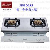 【PK廚浴生活館】 高雄 櫻花牌瓦斯爐  G6150AS G-6150AS 雙口崁入爐 不鏽鋼面板 實體店面 可刷卡