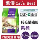 CAT'S BEST 凱優[紫標凝結木屑砂,10kg](2包免運組)