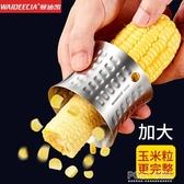 全館免運 304不銹鋼 玉米脫粒器 家用剝玉米刨刀廚房小工具 刮玉米粒神器 polygirl