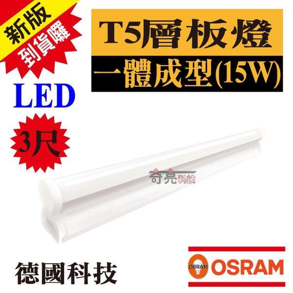 【奇亮科技】含稅 OSRAM 歐司朗 T5 3尺層板燈 LED層板燈 15W 燈管+燈座 一體成型 星亮支架燈 間接照明