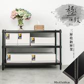 【dayneeds】極致工藝90X45X60cm三層烤黑鐵板收納層架