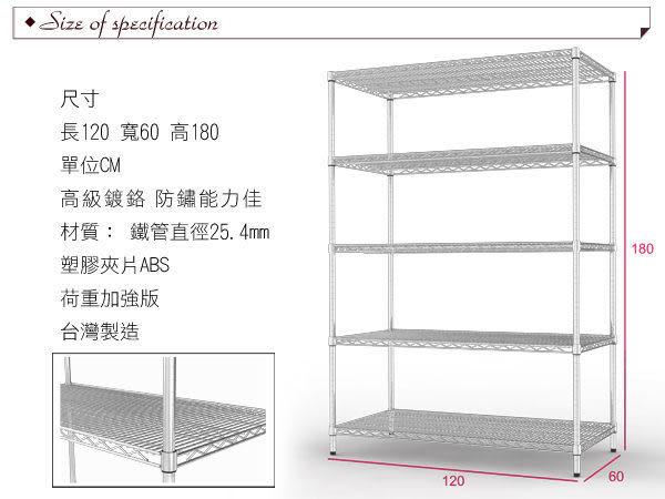 層架 置物架 收納架【J0032】IRON荷重型萬用120X60X180五層架 MIT台灣製ac  完美主義