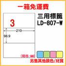 免運一箱 龍德 longder 電腦 標籤 3格 LD-807-W-A  (白色) 1000張 列印 標籤 雷射 噴墨  出貨 貼紙