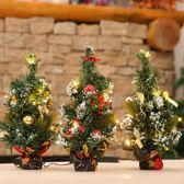 小聖誕樹迷你聖誕節裝飾用品場景布置櫥窗商場店面禮物擺件小禮品 igo 薔薇時尚