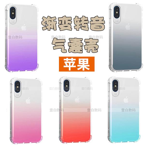 【SZ93】漸變氣囊防摔殼軟殼透明 iphone XS MAX手機殼 iphone XR XS iphone 8plus手機殼 iphone 6s