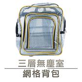 【U-tech 優鐵客】無塵室三層網格背包(無塵包)黃