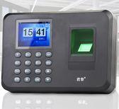 打卡機 指紋考勤機指紋打卡機指紋式會議簽到機指紋密碼考勤機 T