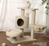 貓爬架貓窩貓樹劍麻貓抓板貓抓柱貓跳臺貓玩具        時尚教主